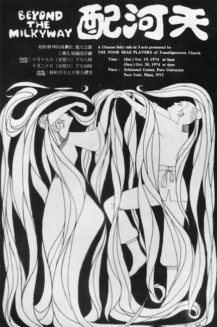 "Program cover for ""Beyond the Milkyway,"" with text in English and Chinese characters at the top, above a large drawing of two figures with flowing ribbons of fabric surrounding them below."