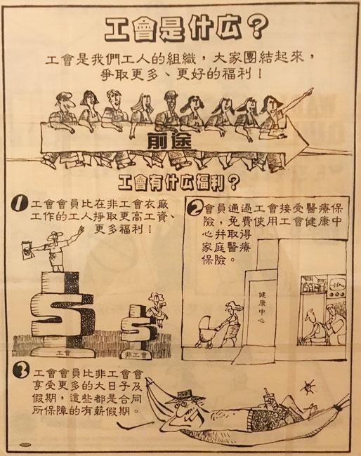 국제 여성 의류 노동 조합 (ILGWU) 지역 1990-23는 25 년대 초부터 중국에서 노조 가입의 혜택을 장려합니다.